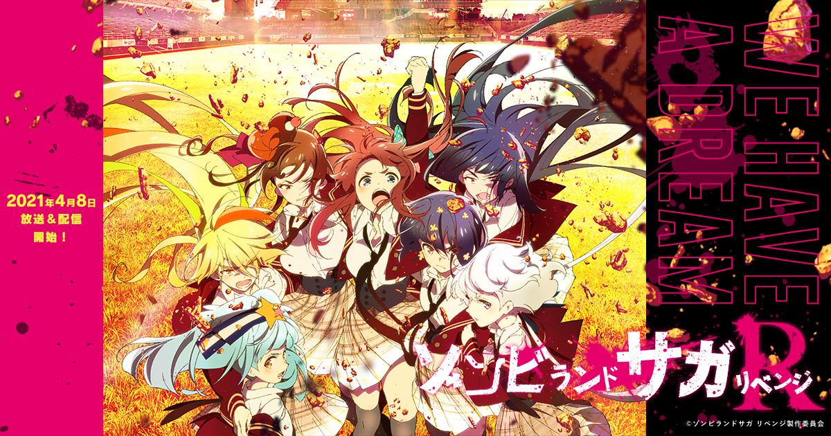 ゾンビ ランド サガ リベンジ TVアニメ「ゾンビランドサガ リベンジ」公式サイト
